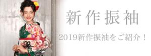 レンタル振袖・袴 アイドルの画像