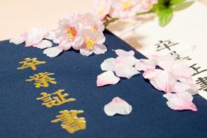 卒業式におすすめな東京の振袖レンタル業者の選び方
